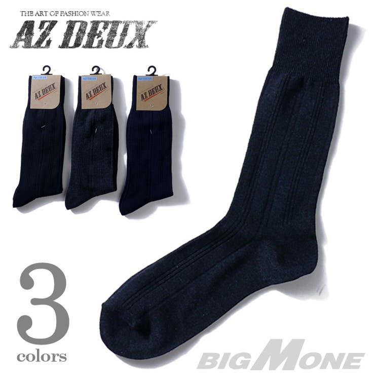 大きいサイズ メンズ [F]28〜30cm AZ DEUX ストライプ柄ソックス【靴下】7006 大きいサイズの メンズファッション靴下 くつ下 メンズソックス ソックス 無地 くるぶし