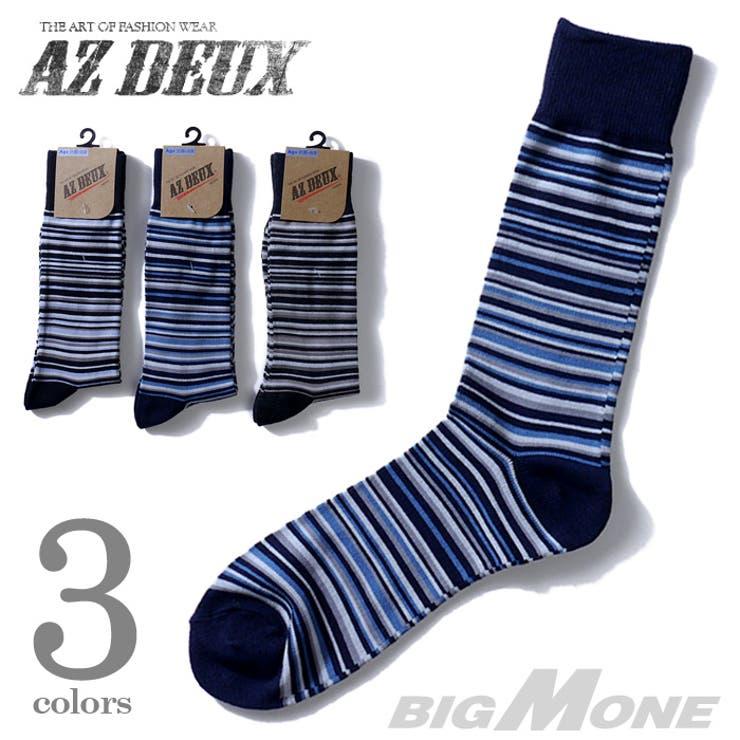 大きいサイズ メンズ [F]28〜30cm AZ DEUX マルチボーダー柄ソックス【靴下】7010 大きいサイズのメンズファッション 靴下 くつ下 メンズソックス ソックス 無地 くるぶし