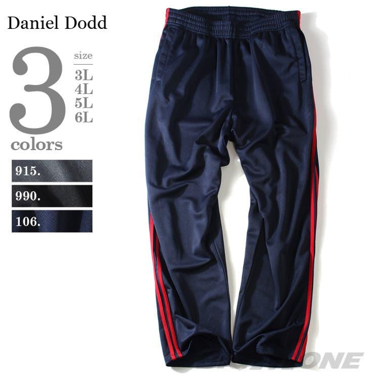大きいサイズ メンズ DANIEL DODD サイドラインジャージパンツ azp-291 大きいサイズの メンズファッション 3L4L 5L 6L 7L 8L パンツ カジュアル カジュアルパンツ アメカジ スキニー アメカジ