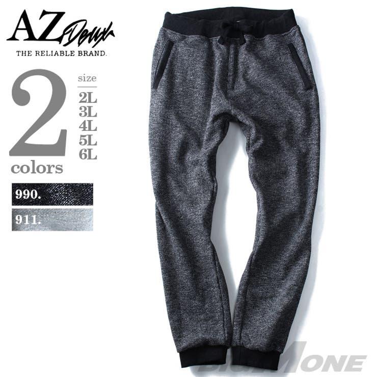 大きいサイズ メンズ AZ DEUX リブ切替スウェットパンツ【秋冬新作】azp-1224 大きいサイズの メンズファッション 2L3L 4L 5L 6L パンツ カジュアル カジュアルパンツ アメカジ