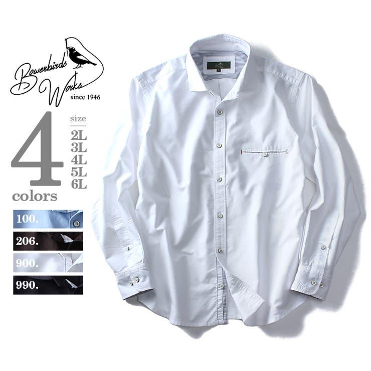 ■大きいサイズ メンズ Bowerbirds Works長袖オックスワイドカラーシャツ【秋冬新作】azsh-160417大きいサイズの メンズ ファッション 2L 3L 4L 5L 6L長そで 長袖カジュアルシャツ 長袖シャツ ベーシック 定番 人気