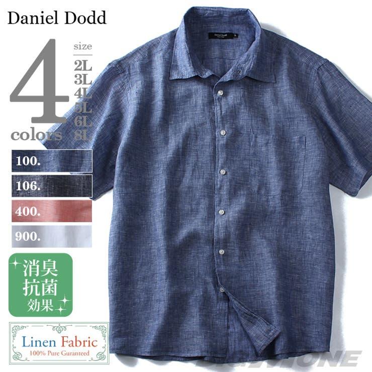 大きいサイズ メンズ DANIEL DODD 消臭テープ付 半袖無地リネンシャツ azsh-160205 大きいサイズのメンズファッション 2L 3L 4L 5L 6L 半袖 半そで カジュアル カジュアルシャツ 半袖カジュアルシャツ 半袖シャツアメカジ お兄系 おしゃれ