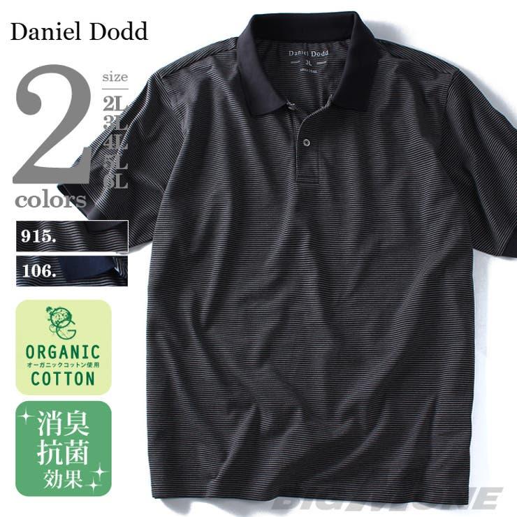 大きいサイズ メンズ DANIEL DODD ボーダー柄半袖鹿の子ポロシャツ azpr-160262 大きいサイズのメンズファッション 2L 3L 4L 5L 6L 半袖 半そで ポロ ポロシャツ 半袖ポロシャツ 刺繍ロゴ カジュアル アメカジストリート