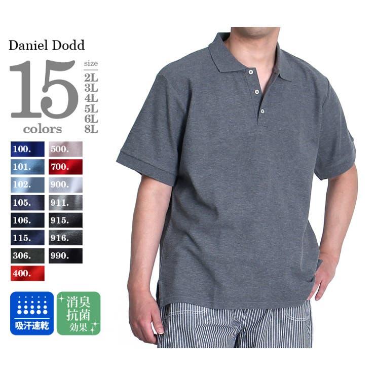 大きいサイズ メンズ DANIEL DODD 吸汗速乾 半袖無地鹿の子ポロシャツ azpr-160297 大きいサイズのメンズファッション 2L 3L 4L 5L 6L 半袖 半そで ポロ ポロシャツ 半袖ポロシャツ 刺繍ロゴ カジュアル アメカジストリート