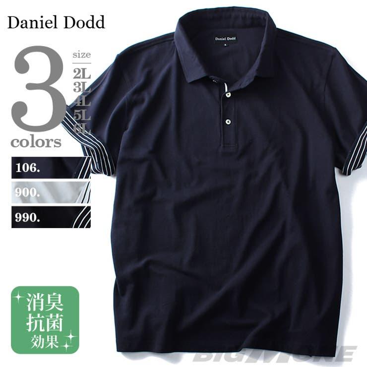 大きいサイズ メンズ DANIEL DODD 前立てリブ使い無地半袖ポロシャツ azpr-1602101 大きいサイズのメンズファッション 2L 3L 4L 5L 6L 半袖 半そで ポロ ポロシャツ 半袖ポロシャツ 刺繍ロゴ カジュアル アメカジストリート