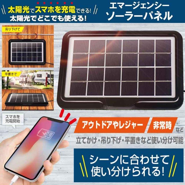 ソーラーパネル スマホ モバイル | BJ DIRECT | 詳細画像1