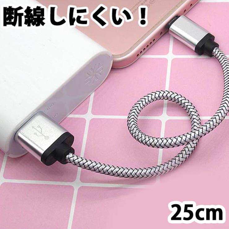 microUSBケーブル 断線しにくい USB | Petit Emma | 詳細画像1