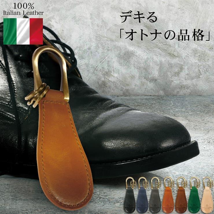 イタリアンレザー シューホーン 靴べら | BLUE SINCERE | 詳細画像1