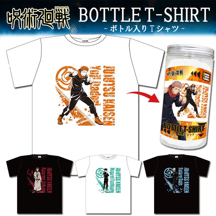 呪術廻戦 ボトル入りTシャツ 日本限定   epic エピック   詳細画像1