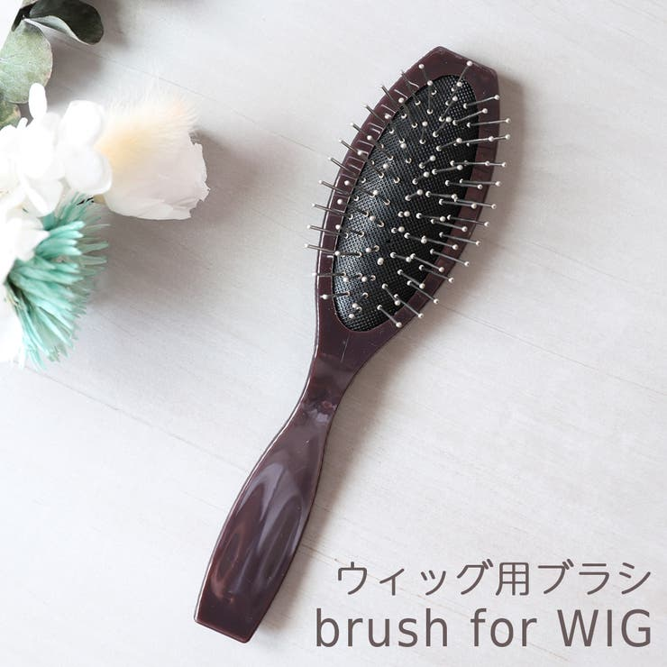 「ウィッグ専用ブラシ」 ウィッグケア用品 ウィッグ   Brightlele   詳細画像1