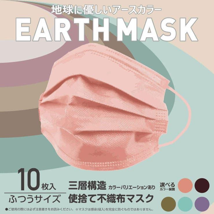 血色カラー不織布マスク | BUYSENSE | 詳細画像1