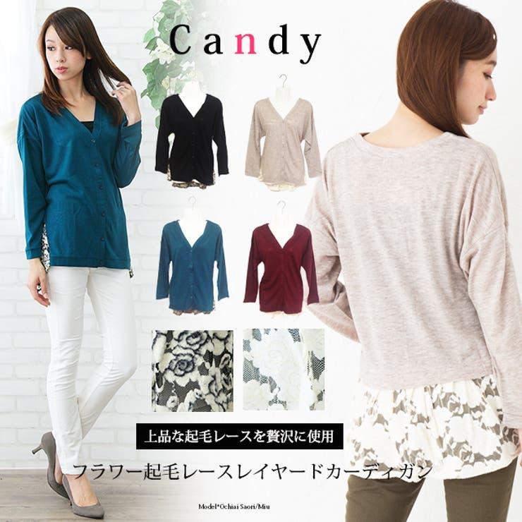 裾起毛レースレイヤードVネックカーディガンレディース カーディガン カーデ | Select Shop Candy | 詳細画像1