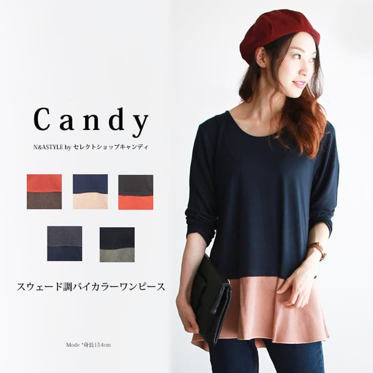 カットソー×フェイクスエード 切替え バイカラー | Select Shop Candy | 詳細画像1