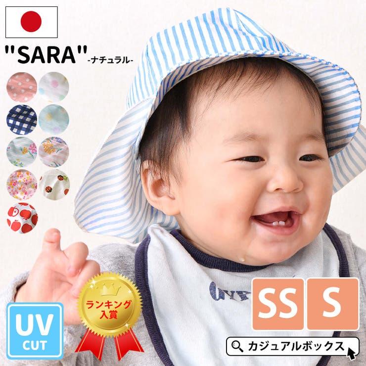 """ベビー:""""SARA""""コットンバオバブキャップ-ナチュラル-   詳細画像"""
