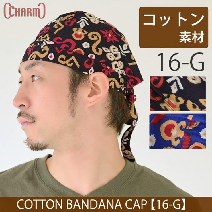バンダナキャップ バンダナ帽子 医療用帽子 バンダナ 作業用 インナー ウィッグ 商品名:コットンバンダナキャップ(16-G)