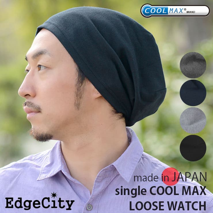サマーニット帽 帽子 メンズ レディース 医療用帽子 ビーニー スポーツ ウエア 商品名:シングルCOOL MAXルーズワッチ