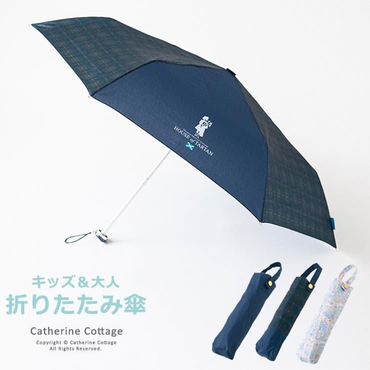 子供用 コンパクト折りたたみ傘 軽量   Catherine Cottage   詳細画像1