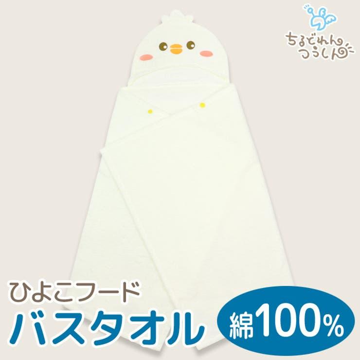 ベビー 新生児 赤ちゃん 子供用 バスタオル フード付き パイル地 ヒヨコ おもしろ 男の子 女の子 SANDRADEE出産祝いギフト