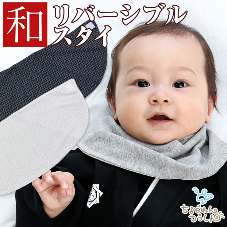 男児フォーマル用リバーシブルスタイ(よだれかけ) | 詳細画像
