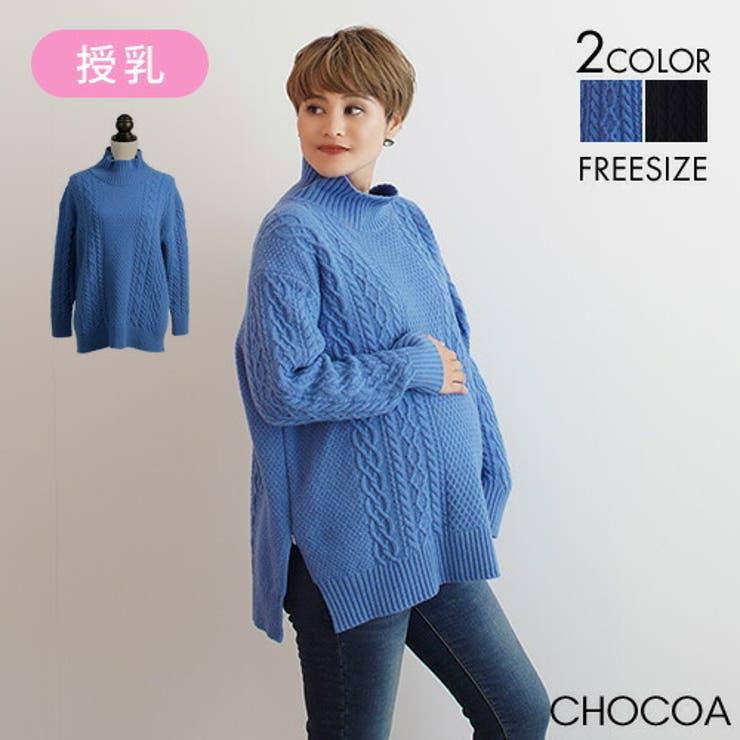 授乳ウールケーブルニットマタニティトップス 授乳トップス セーター | CHOCOA  | 詳細画像1