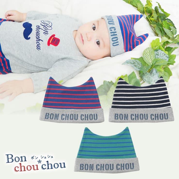 *ボンシュシュ*とんがりボーダーベビー帽子帽子キッズベビー新生児ベビー服男の子出産祝い男の子赤ちゃん帽子チャックルベビー | 詳細画像