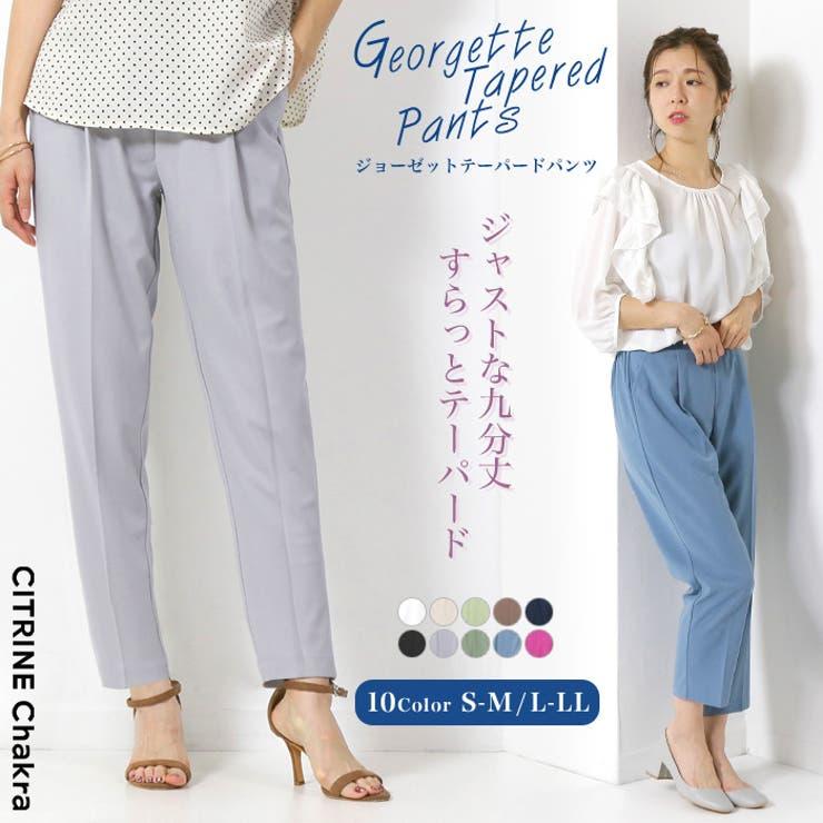 CITRINE Chakraのパンツ・ズボン/テーパードパンツ | 詳細画像