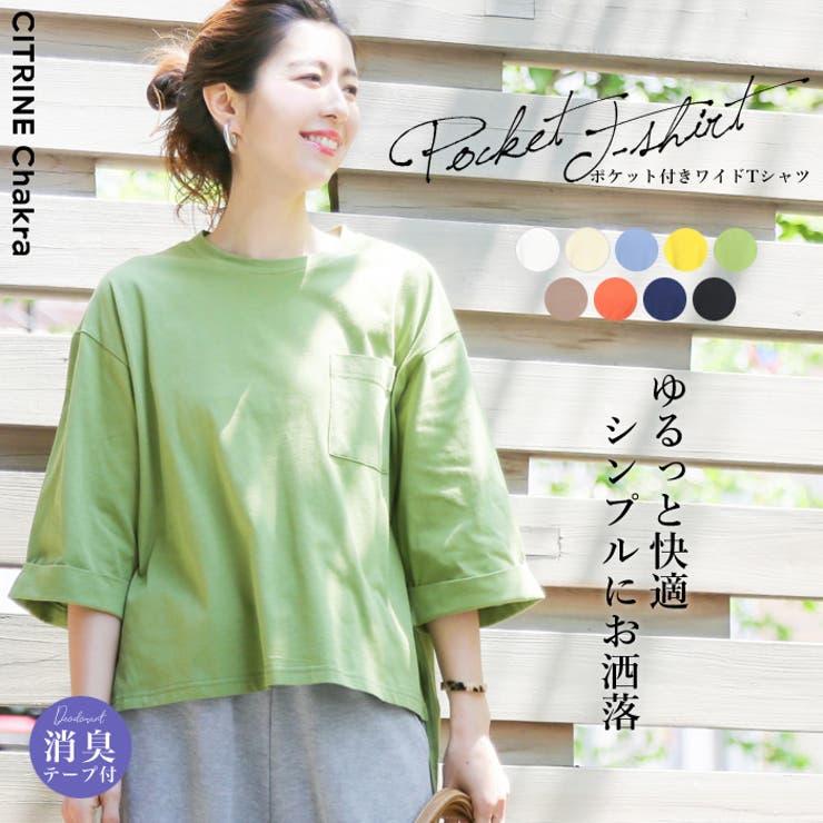 CITRINE Chakraのトップス/Tシャツ | 詳細画像