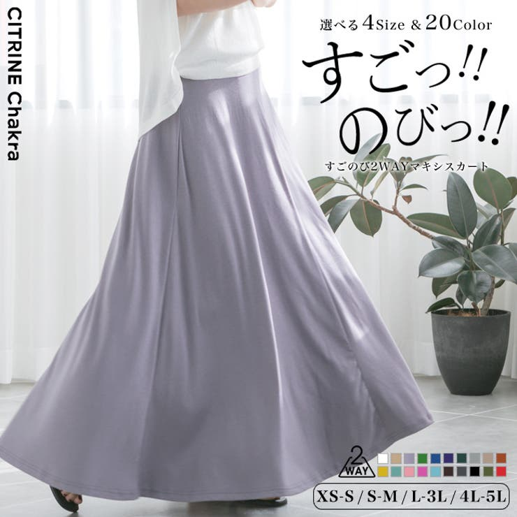 すごのび2wayマキシスカート | 詳細画像