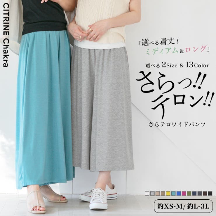 CITRINE Chakraのパンツ・ズボン/ワイドパンツ | 詳細画像