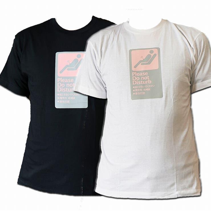 【起こさないでください】ギャグTシャツ   COMPLETE   詳細画像1