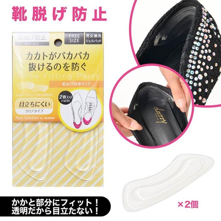 靴 滑り止め フットソリューション | Dazzy | 詳細画像1