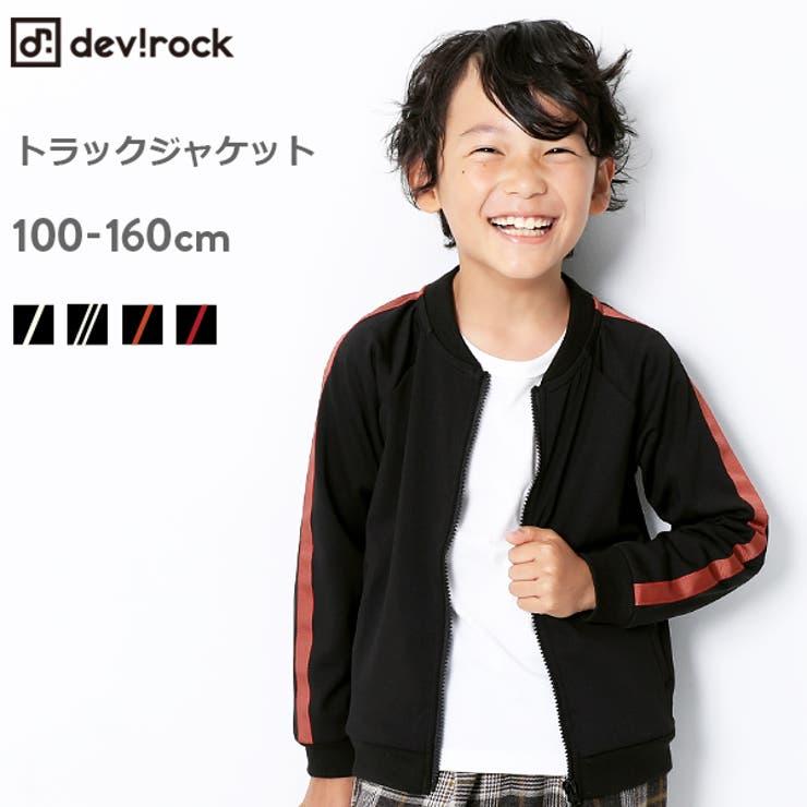 devirockライントラックジャケット男の子女の子ジャケット羽織ブルゾン全4色100-160 | 詳細画像