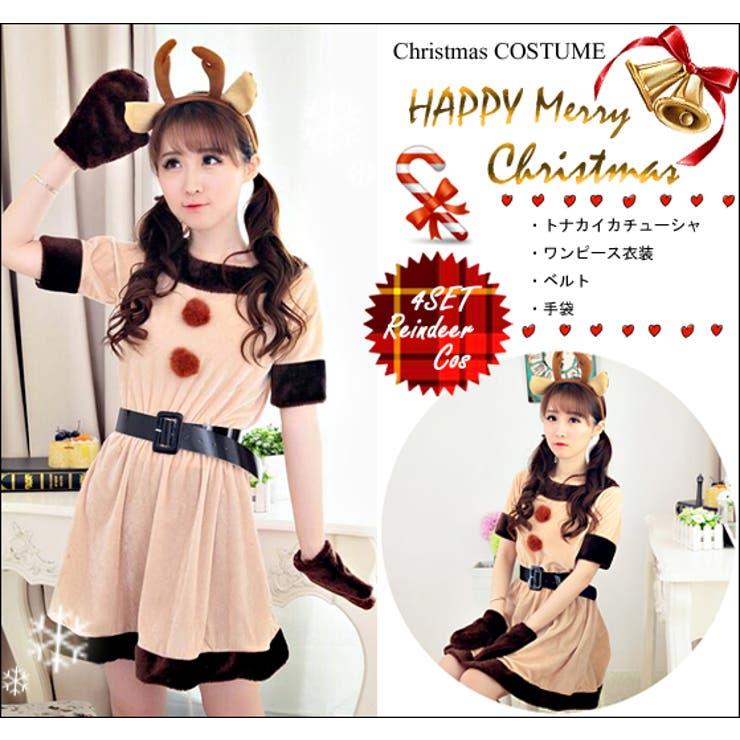 トナカイ コスチューム衣装 セクシー コスプレ ハロウィン 仮装 クリスマス サンタクロース サンタ 着ぐるみ となかい
