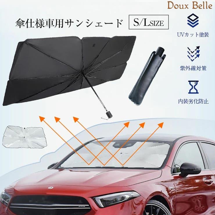 傘型車用サンシェード 車パラソル 折り畳み式 | Doux Belle  | 詳細画像1