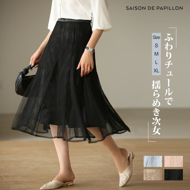 SAISON DE PAPILLON のスカート/ひざ丈スカート   詳細画像