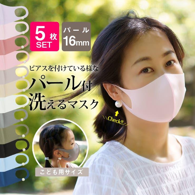 洗える マスク パール | 3uers | 詳細画像1