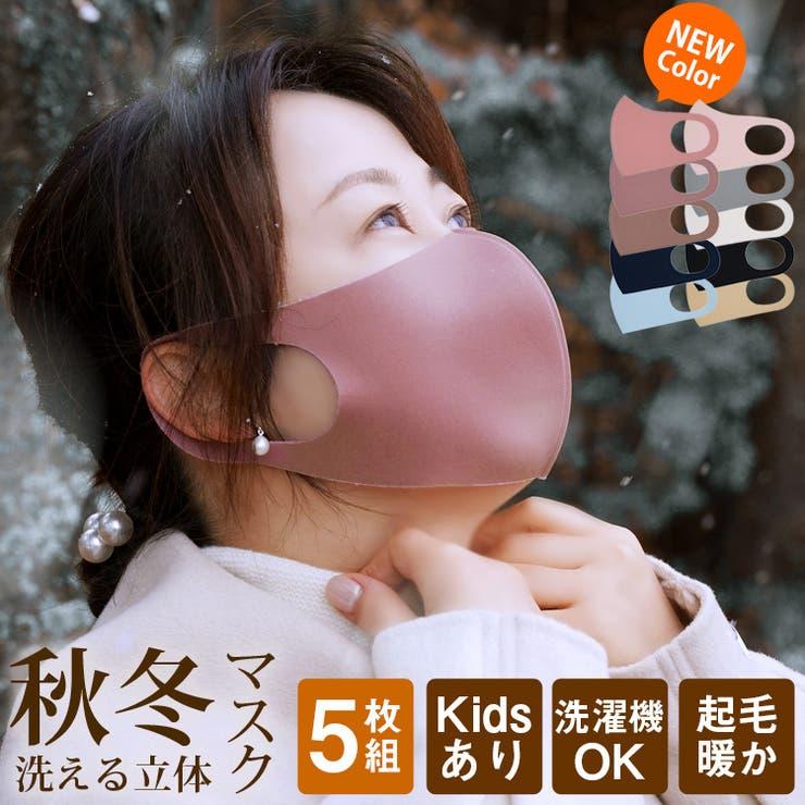 洗える 立体 マスク   3uers   詳細画像1