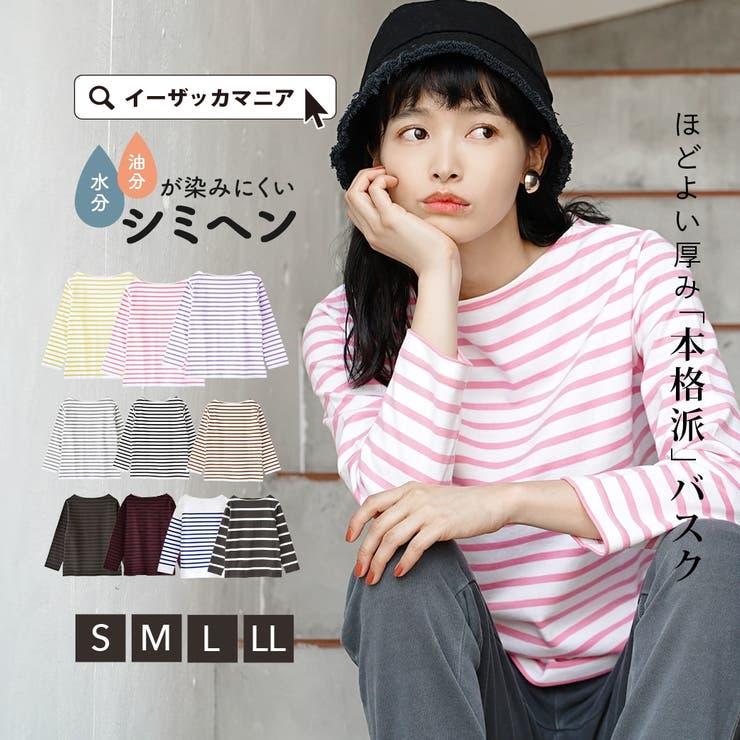 zootie(ズーティー):シミヘン加工 フレンチバスクシャツ[ボーダー]   e-zakkamania stores   詳細画像1