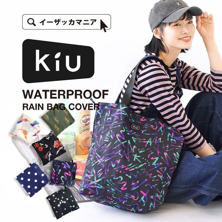 kiu(キウ):kiu(キウ)レインバッグカバー   e-zakkamania stores   詳細画像1