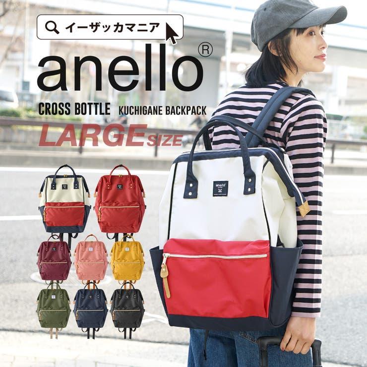anello(アネロ):CROSS BOTTLE 口金リュック[ラージ] | e-zakkamania stores | 詳細画像1