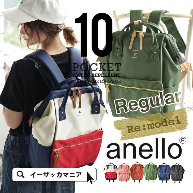 anello(アネロ):Re:model 口金リュックサック[レギュラー] | e-zakkamania stores | 詳細画像1
