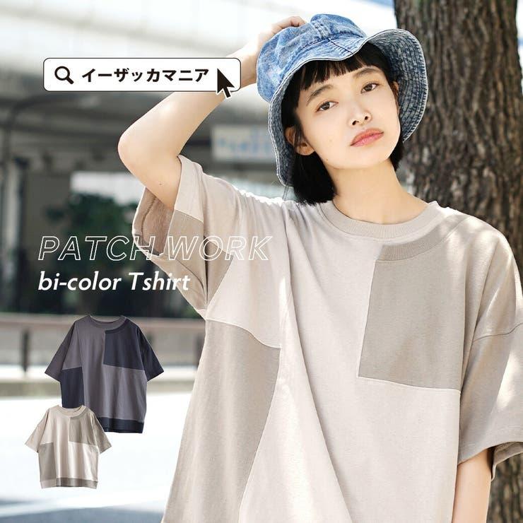 パッチワークデザイン バイカラーTシャツ   e-zakkamania stores   詳細画像1