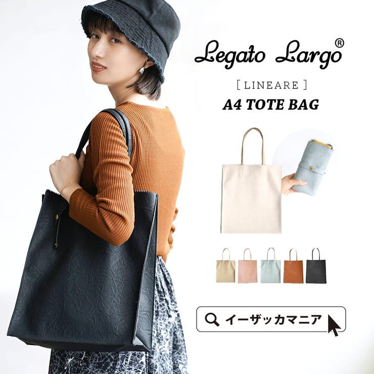 Legato Largo(レガートラーゴ):Lineare A4トートバッグ | e-zakkamania stores | 詳細画像1