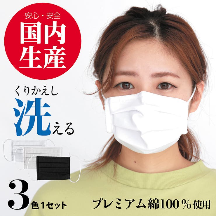 ever closetのボディケア・ヘアケア・香水/マスク | 詳細画像
