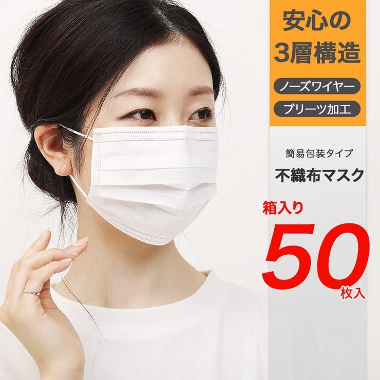 マスク 通販 不織布 【楽天市場】【在庫限りsale!】【1