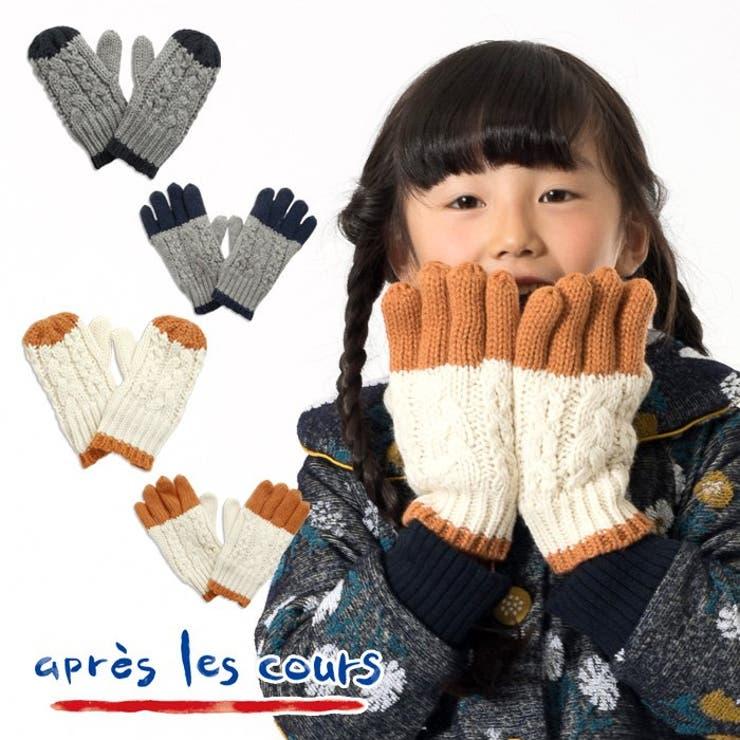 手袋 ▽▽ apreslescours アプレレクール サニーランドスケープ 子供服 キッズ ベビー 手袋 エフオー FO △△v572016