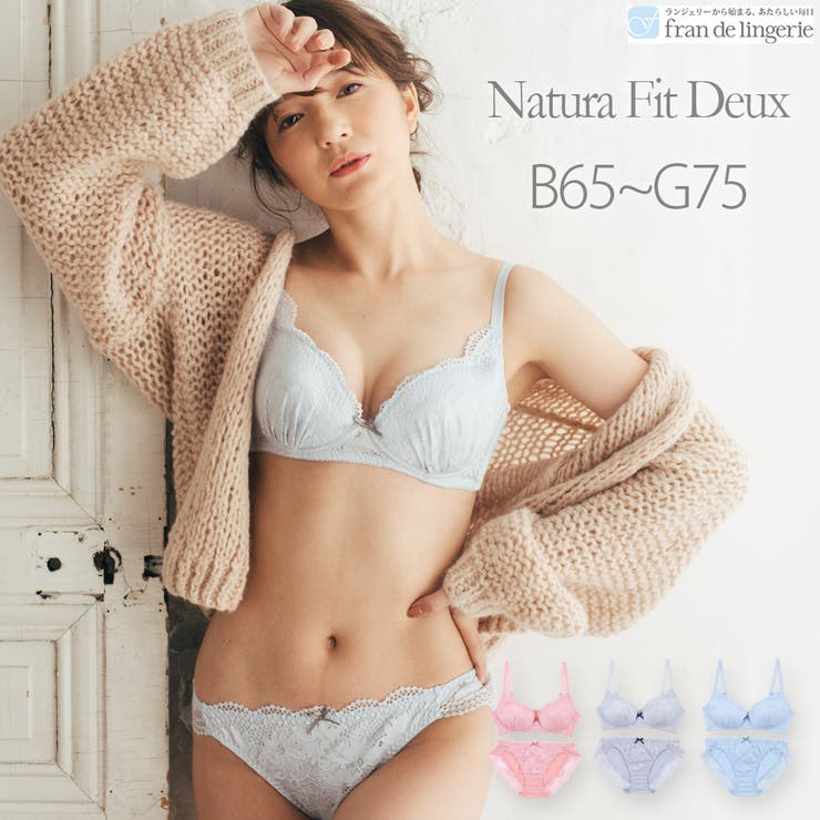 Natura Fit Deux | fran de lingerie | 詳細画像1