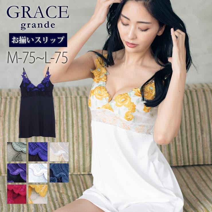 GRACE Grande グレースグランデ コーディネートスリップ   fran de lingerie   詳細画像1