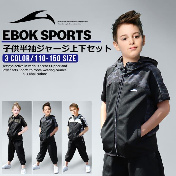 FREE STYLE KIDSのスポーツウェア・フィットネスウェア/スポーツウェア・フィットネスウェア上下セット | 詳細画像