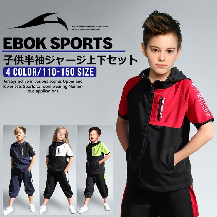 FREE STYLE KIDSのスポーツウェア・フィットネスウェア/スポーツウェア・フィットネスウェア上下セット   詳細画像